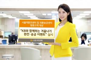 KB국민은행은 KB서울역환전센터와 외환센터를 이용하는 고객 대상으로 'KB와 함께하는 겨울나기 환전∙송금 이벤트'를 실시한다.