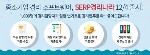 웹케시가 국내 최초로 중소기업 경리업무 전문 솔루션 SERP 경리나라를 출시한다