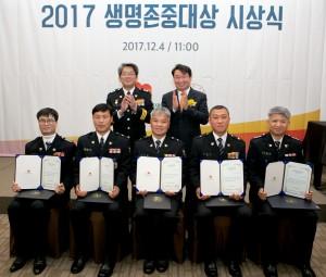 생명보험사회공헌재단이 2017 생명존중대상 경찰부문 시상식을 개최했다