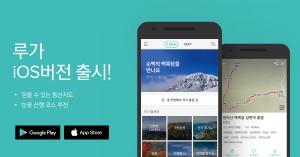 루가 iOS 버전이 출시되었다