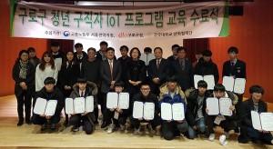 건국대가 11월 29일 서울 시립 구로 청소년수련관에서 지역·산업맞춤형 일자리창출 지원사업으로 진행한 구로구 청년 구직자 IoT프로그램 교육 과정을 마치고 수료식을 개최했다