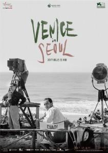 주한이탈리아문화원, 시네마테크 서울아트시네마, 베니스비엔날레재단이 공동으로 8일부터 17까지 2017 베니스 인 서울을 개최한다