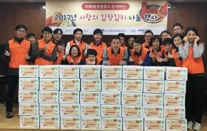 미래에셋생명이 이웃들의 따뜻한 겨울나기를 위해 연말 김장 나눔 봉사를 실시했다