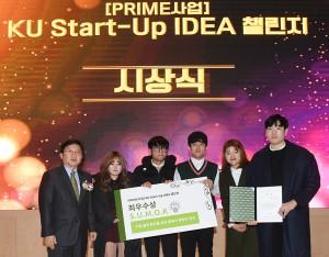 건국대 취창업전략처가 학생들의 우수 아이디어를 발굴하기 위해 개최한 KU Start-Up IDEA 챌린지 공모전에서 폐방화복을 재활용해 만든 제품을 선보인 레오팀이 대상을 수상했다