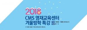 CMS에듀가 2018 겨울방학 특강 수강생을 모집한다