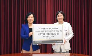 KB국민은행이 경기도 고양시 소재 국립암센터에서 소아암 및 저소득 암환자 진료비 지원을 위한 기부금 2억원을 국립암센터 발전기금에 전달했다