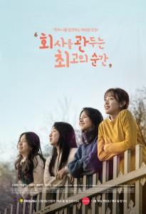 SK브로드밴드가 모바일 동영상 서비스 옥수수에서 신규 오리지널 드라마 회사를 관두는 최고의 순간을 9일 최초 공개한다