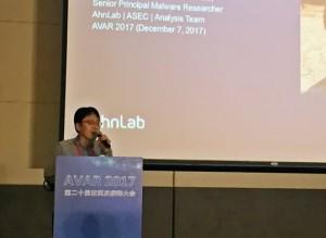 안랩이 12월 6~8일 베이징 리젠트 호텔에서 열리는 국제 보안 컨퍼런스 AVAR 2017 콘퍼런스에 참가해 국내 주요 산업군 타깃 공격 사례를 발표했다