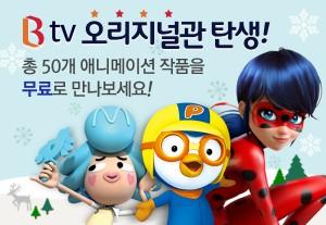 SK브로드밴드가 자체투자한 B tv 오리지널 애니메이션 50개 타이틀, 1500여편을 B tv 내 B tv 오리지널관에서 VOD 다시보기로 무료 제공한다