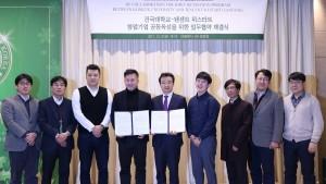 건국대가 12월 8일 서울 광진구 더클래식 500에서 중국 랑팡 텐센트 이노베이션 센터와 우수 창업기업 공동 육성을 위한 업무협약을 체결했다