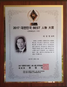 2017 대한민국 베스트 인물대상 상패