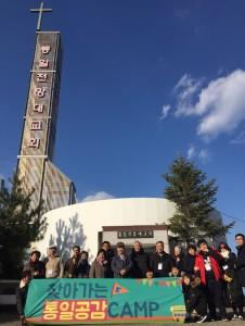 2017 통일 공감 캠프 참가자들이 통일전망대 통일전망대교회 앞에서 단체 사진을 촬영하고 있다