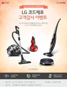 LG전자가 연말을 맞아 12월 31일까지 코드제로 청소기를 구매하는 고객에게 10% 캐시백을 증정한다
