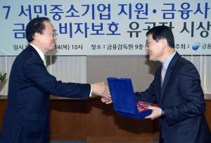 신한은행이 금융소비자보호·서민금융·중소기업지원 3개 부문에서 최우수 금융기관을 동시에 수상했다