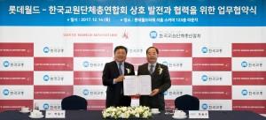 롯데월드, 한국교원총연합회와 MOU 체결