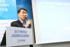 14일 핀테크지원센터 서울분원에서 개최된 2017 핀테크 리더스 아카데미에서 KOTRA 조영수 해외정보운영실장이 2018 해외 시장 동향에 대해 강연을 하고 있다