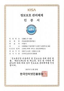 롯데월드 어드벤처가 최근 한국인터넷진흥원이 주관하는 정보보호 관리체계 인증을 획득했다