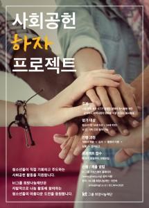 사회공헌 하자 프로젝트 모집 포스터