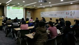 녹색교육센터가 와숲 사업결과 보고회를 개최했다