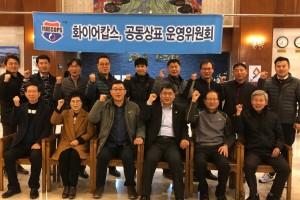 화이어캅스가 2017년 4차 공동상표 운영위원회 결산 세미나를 개최했다