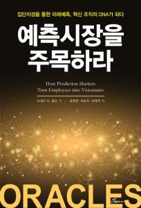 도서출판 행복에너지가 번역 출판한 예측 시장을 주목하라 표지