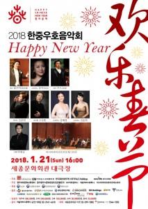 소프라노 진윤희가 21일 세종문화회관 대극장에서 2018한중우호음악회 초청 한국 아티스트로 연주한다