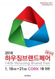 팩토리얼이 2018 하우징브랜드페어에 참가한다. 사진은 2018 하우징브랜드페어 포스터