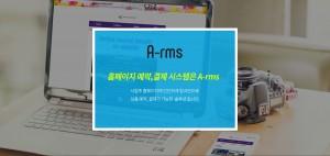 플레이스엠이 정보검색부터 결제까지 한번에 해결하는 A-RMS 서비스를 출시했다