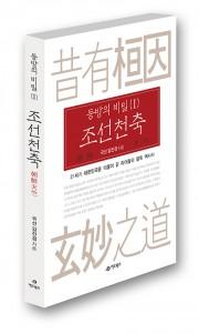 도서출판 어드북스가 동방의 비밀1-조선천축을 출간했다