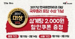 지호한방삼계탕이 국무총리표창 수상 기념 삼계탕 2천원 할인 이벤트를 실시한다