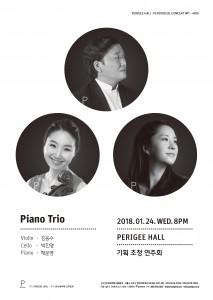 1월 24일 오후 8시 서초동 페리지홀에서 피아노 트리오의 공연이 열린다