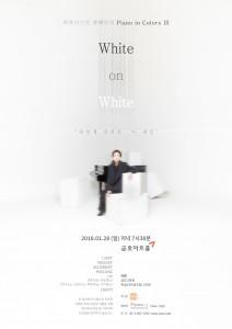 피아니스트 왕혜인이 Piano in Colors 시리즈 세 번째 공연을 개최한다. 사진은 공연 포스터