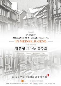 2월 2일 오후 8시 금호아트홀에서 피아니스트 채문영의 독주회가 열린다