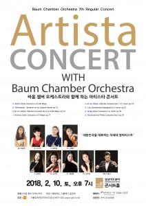 내달 10일 바움 챔버 오케스트라 제7회 정기연주회가 성남아트센터 콘서트홀에서 펼쳐진다