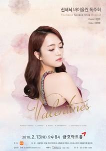 바이올리니스트 신서늬가 로맨틱 감성으로 물들일 공연을 개최한다. 사진은 공연 포스터