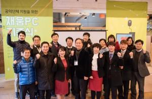비영리IT지원센터가 공익단체 22곳에 채움PC를 기증했다. 사진은 채움PC 기증식에 참석한 기업·단체 대표