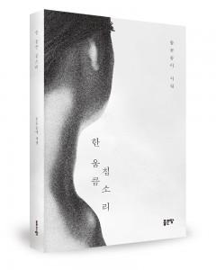 한 움큼 침 소리, 함꽃송이 지음, 좋은땅 출판사, 108쪽, 1만원
