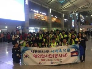 한국청소년연맹이 시흥꿈나무 세계속으로 해외답사단 해외봉사를 실시한다. 사진은 봉사단 출정식에서 화이팅을 외치는 참가 청소년들