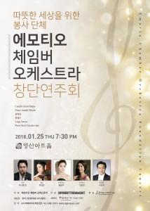 에모티오 체임버 오케스트라 창단 연주회가 25일 오후 7시 30분 영산아트홀에서 개최된다