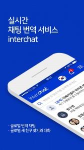 밸류랩스가 실시간 채팅 번역 서비스 인터챗을 출시했다