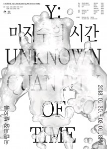 공연창작소 공간이 연극 Y:미지수의 시간을 국립극장 별오름에서 30일 선보인다. 사진은 공연 포스터