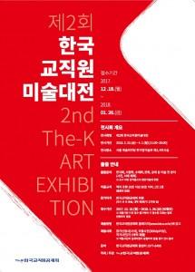 한국교직원공제회가 제2회 한국교직원미술대전을 개최한다. 사진은 안내 포스터