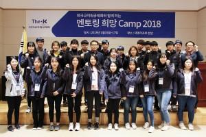 한국교직원공제회가 15일부터 17일까지 충남 천안 대명리조트에서 멘토링 희망 캠프 2018을 개최했다