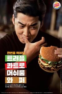 버거킹이 배우 윤계상을 새로운 광고 모델로 발탁했다