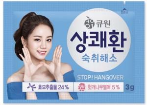 삼양사의 환 형태 판매 1위 숙취해소 제품 큐원 상쾌환이 젊은 층의 마음을 사로잡기 위해 패키지 디자인을 변경했다