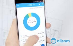푸른밤이 자사의 출퇴근 관리 앱 알밤의 서비스를 고도화한다