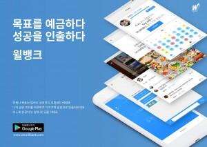 굳건이 작심삼일이 되기 쉬운 신년 계획을 효과적으로 수행할 수 있는 앱 윌뱅크를 론칭했다