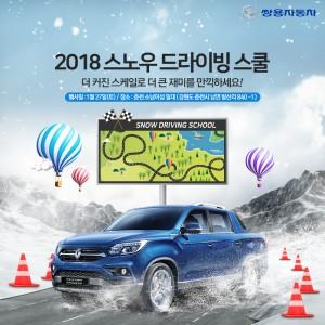 쌍용자동차가 렉스턴 스포츠 출시를 기념해 춘천에서 가족 고객들을 대상으로 드라이빙 스쿨을 개최하며 온라인을 통해 참가자를 모집한다