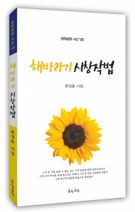 도서출판 문학공원이 한성춘 시인의 첫 시집 해바라기 시창작법을 출간했다