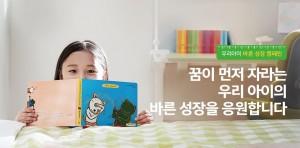 한샘이 자녀방 책상 신제품 조이 매직데스크 플러스를 출시하고 3월 말까지 판매 책상 1개당 도서 1권을 다문화가족 지원센터에 기부하는 바른성장 캠페인을 실시한다